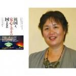 リヒテルズ直子さん 4月25日帰国  また10月、 オランダから日本へ!